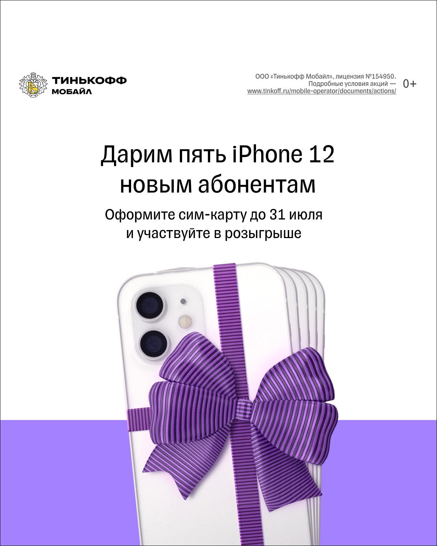 Получите IPhone 12  Это Айфон 12 у вас в кармане или вы еще не участвуете в наше