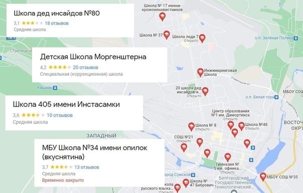 🗺📍На картах Google Maps в российских городах мы на...