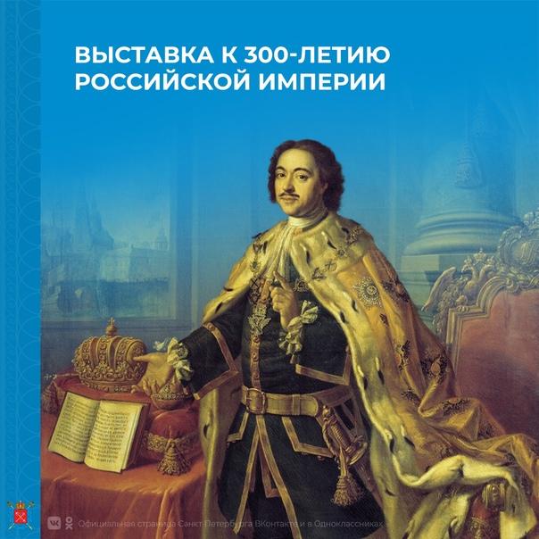 В Российском государственном историческом архиве о...