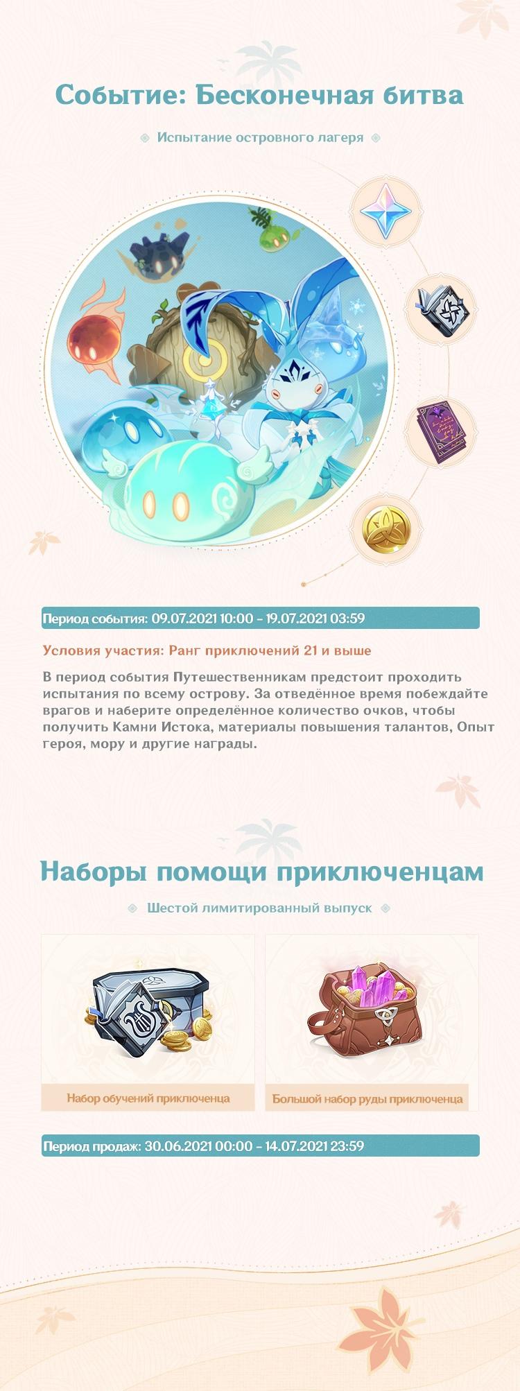 Обзор событий версии 1.6 - Выпуск II, зображення №4