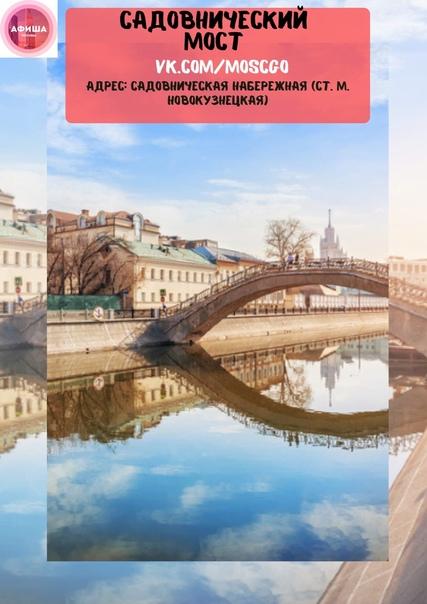ТОП-9 мостов для вечерних прогулок по Москве ⚡...