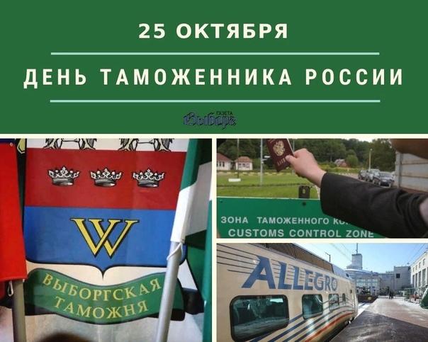 25 октября - День таможенника Российской Федерации...
