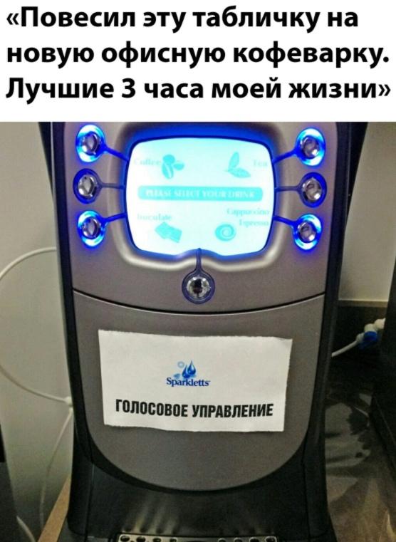 Интересно, я один зная про голосовое управление, всё равно пользуюсь кнопками?