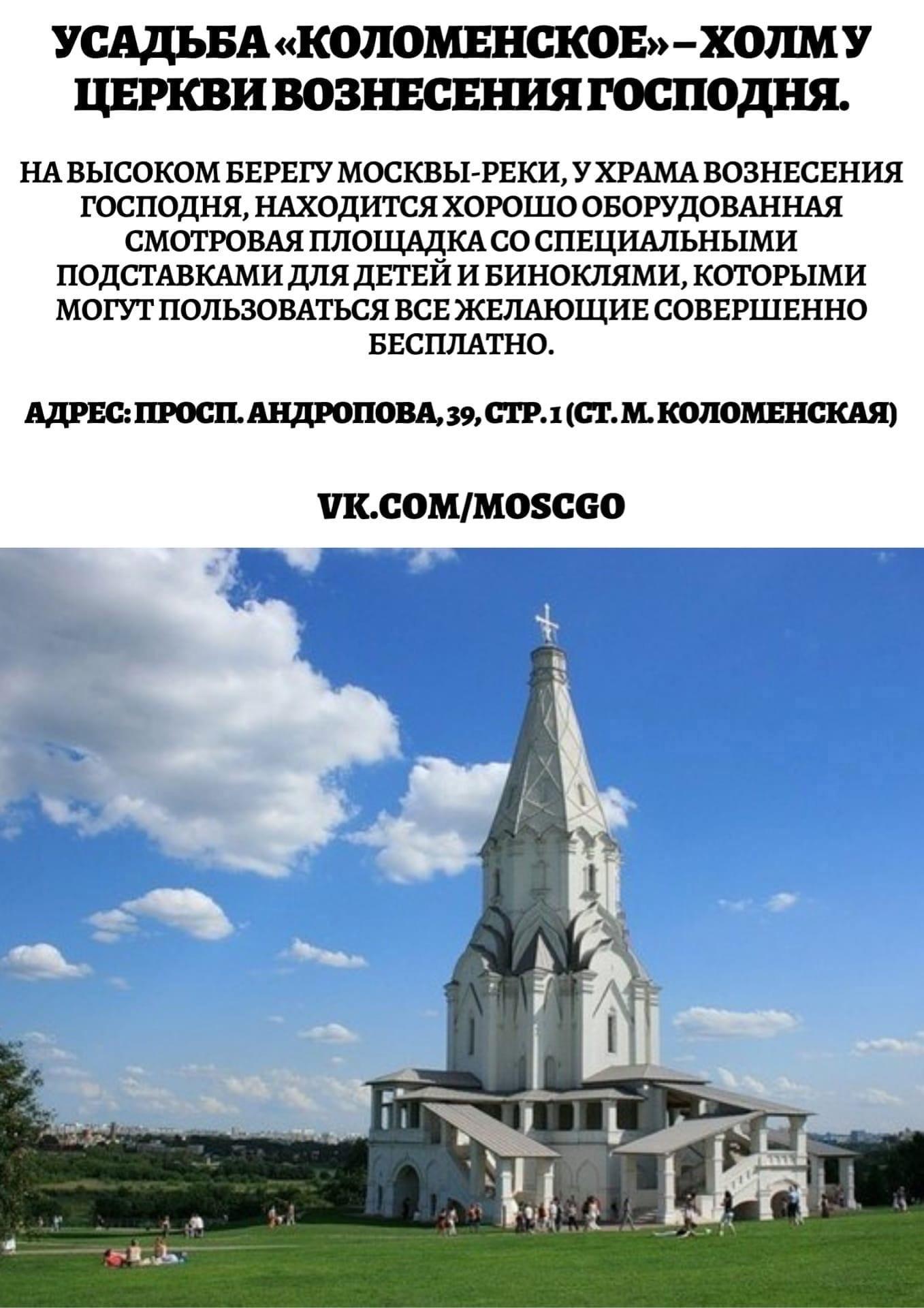 ТОП-6 бесплатных смотровых площадок, с которых можно увидеть золотую осеннюю Москву