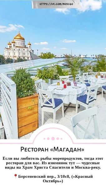 ТОП-7 ресторанов с романтическими видами в Москве:...