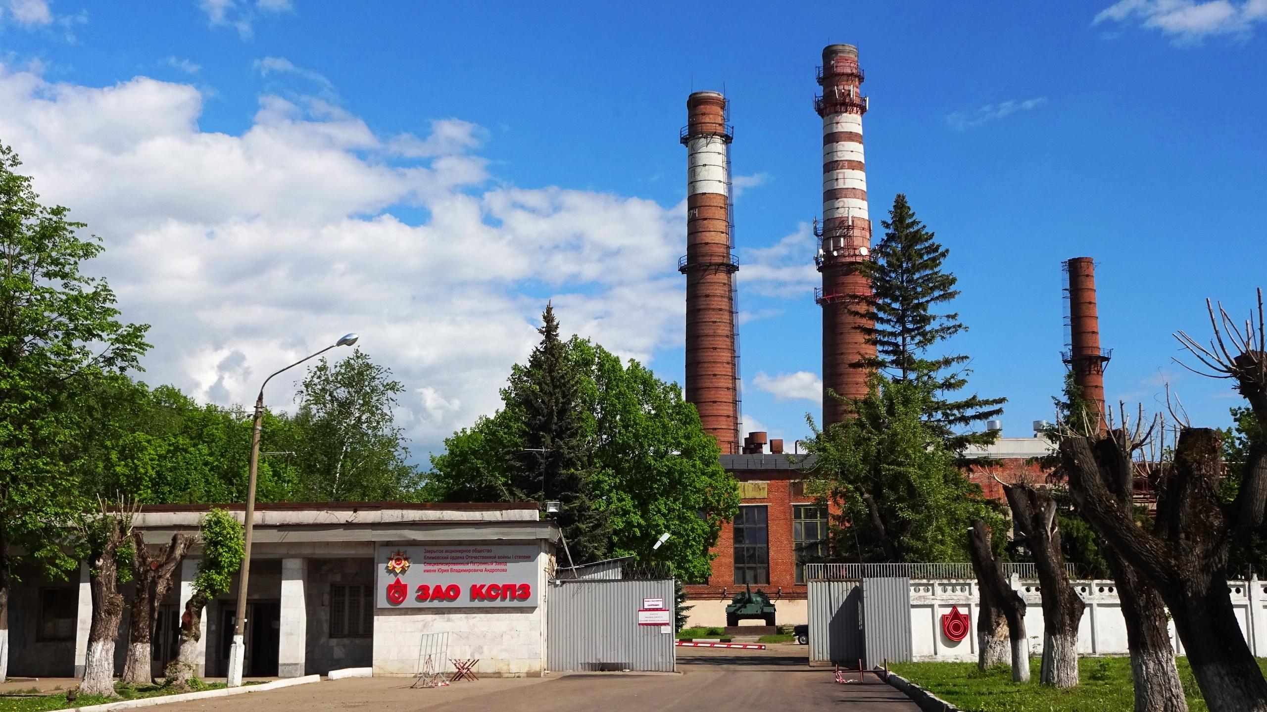 Климовск, специализированный патронный завод - Фото
