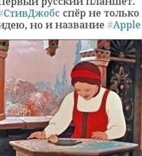 Vek Rus