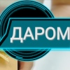 Отдам ДАРОМ!!! Абакан Черногорск Усть-Абакан