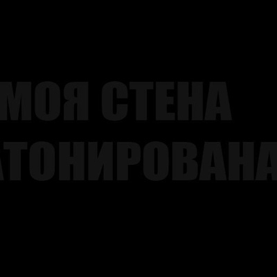 Диман Астайкин