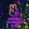 Музыка из клипов Вконтакте
