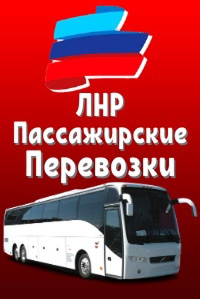Лнр Пассажирские-Перевозки