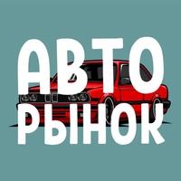 Типичная Автобарахолка   Авторынок Донецк   ДНР