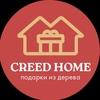 Creed Home | Все для дома