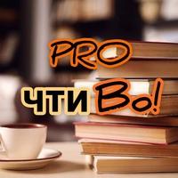 Логотип PROчтиВо!