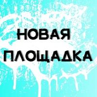 Логотип НОВАЯ ПЛОЩАДКА/ ПСКОВ