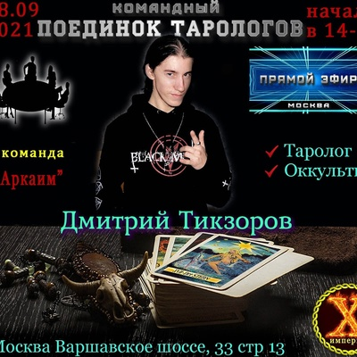Дмитрий Тикзоров