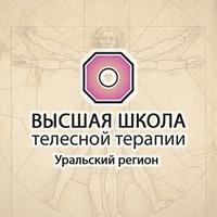 Логотип Высшая Школа Телесной Терапии